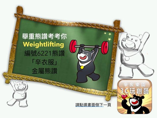 6221-舉重熊讚考考你 by 世大運學習 @辛亥國小