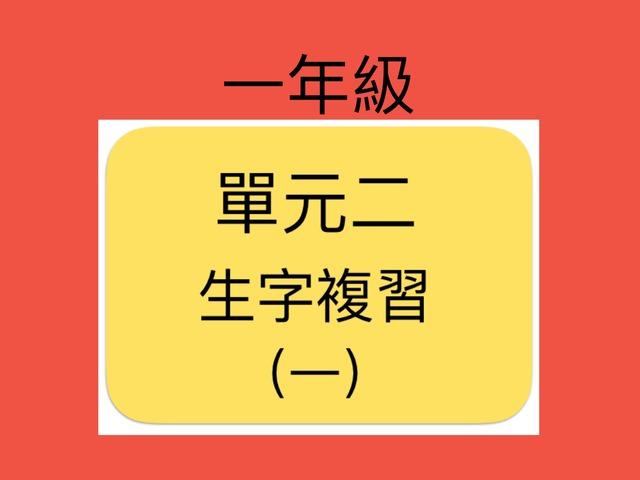 一年級 單元二 生字複習(一) by Primary Year 2 Admin