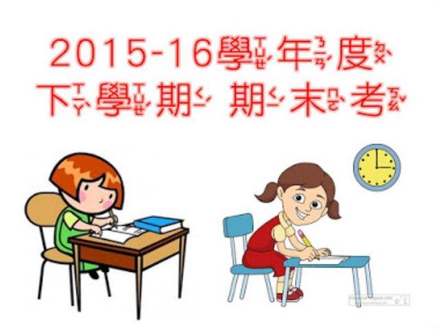 2015-16下學期期末考 by Zhang Laoshi