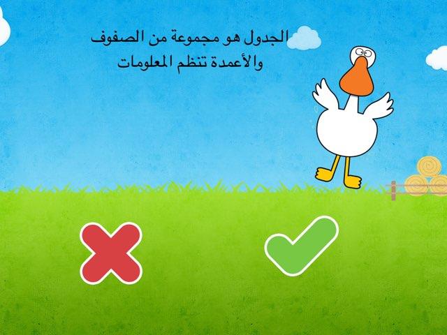 لعبة 122 by Asma Hamad