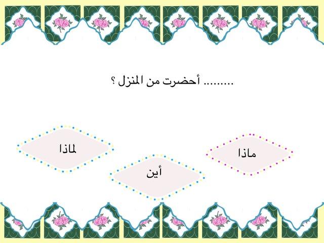 لغتي الجميييييلة by TinyTap creator