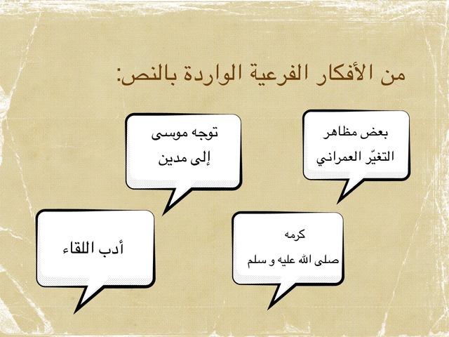 خاتم المرسلين by s s