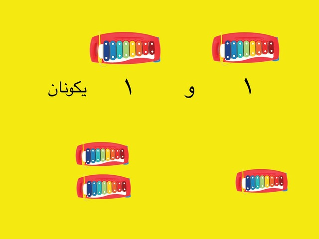 مكونات العدد٢ by نموله بهمنيه