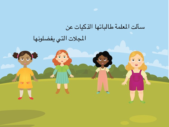 تفسير البيانات by Amal Miss