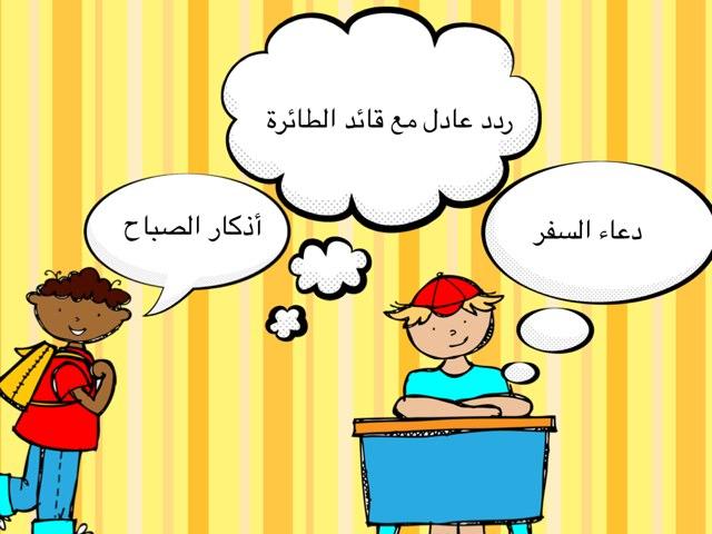 لعبة 33 by Rufayda alkhatatneh