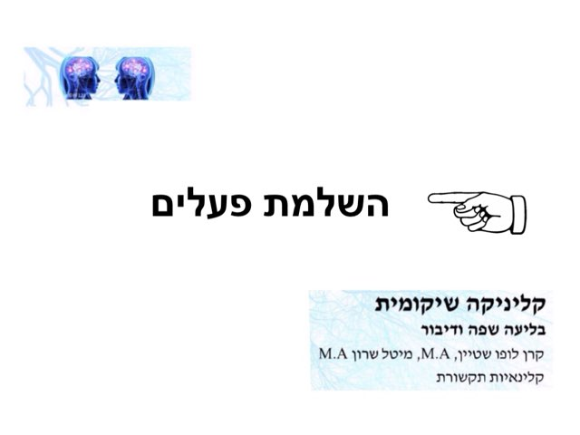 השלמת פעלים by מיטל שרון