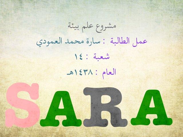 اسئلة علم بيئة  by Sara Alamoudi