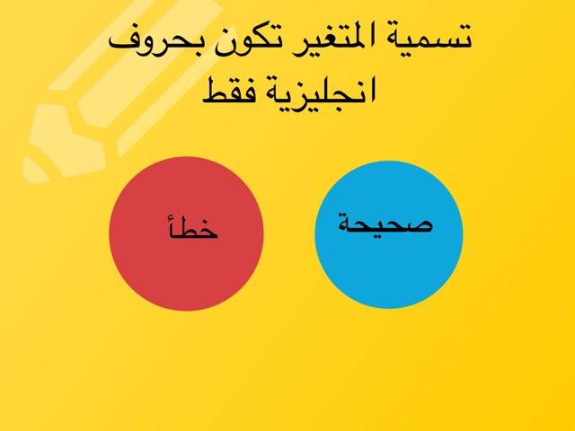 تقويم تاسع المتغيرات by Gehan Ahmed