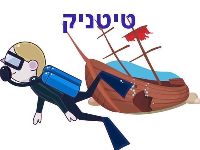 טיטניק שובל  by בית ספר קישון