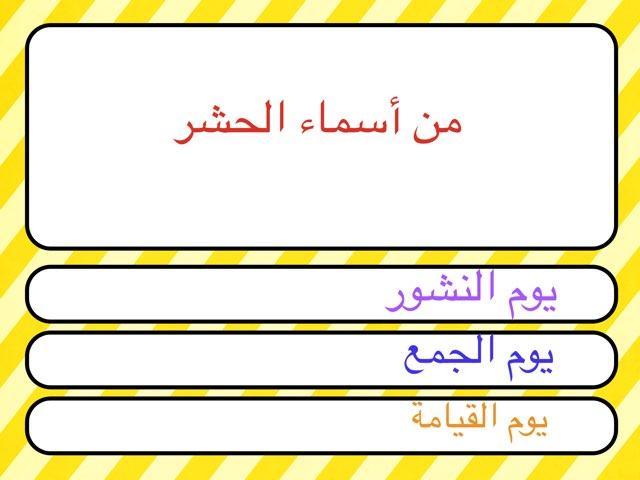 لعبة 57 by Fatema alosaimi