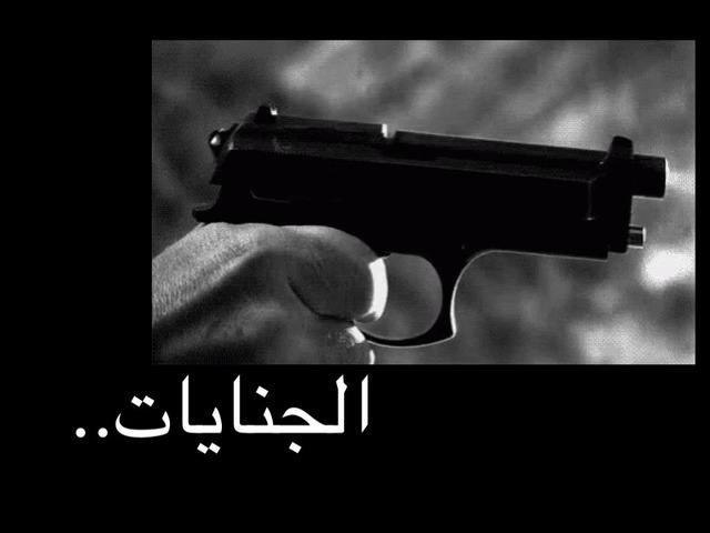 الجنايات فقه 1 by Waad Sultan