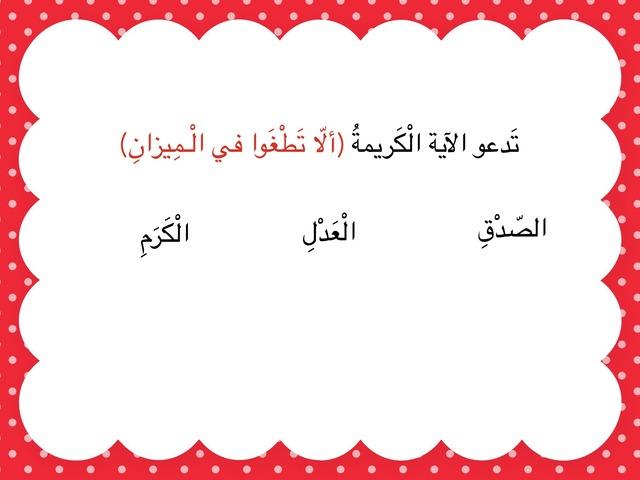 سورة الرحمن by موضي محمد