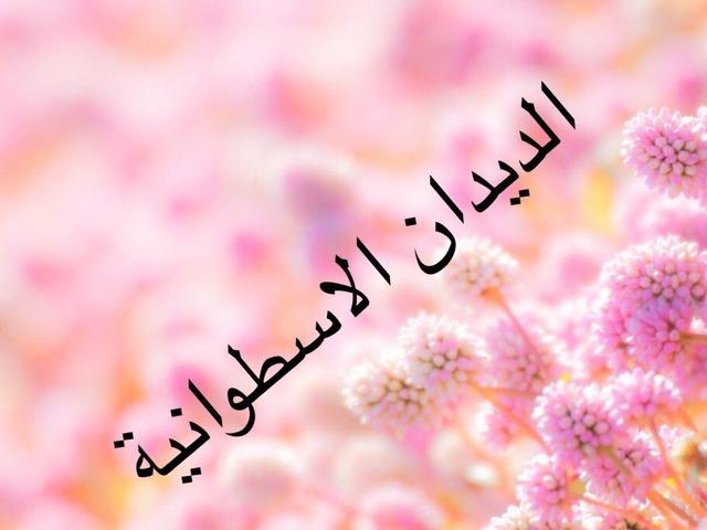 درس الأحياء اول ثاناوي by Azeeza Alzuraik