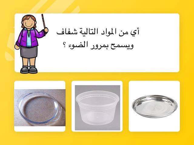 الأجسام الشفافة والمعتمد by Nouf Ali