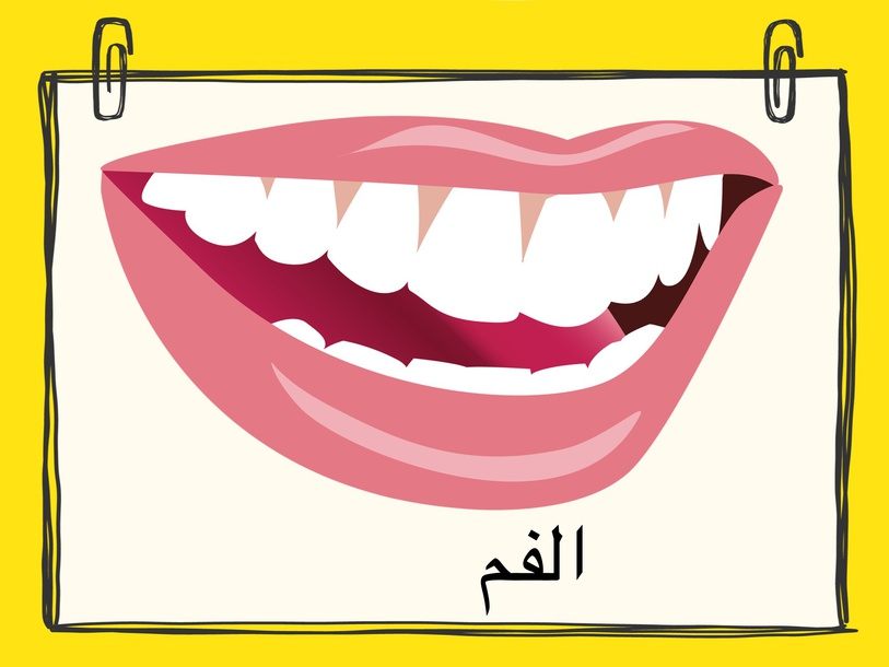 الفم by מייסר Micherqy