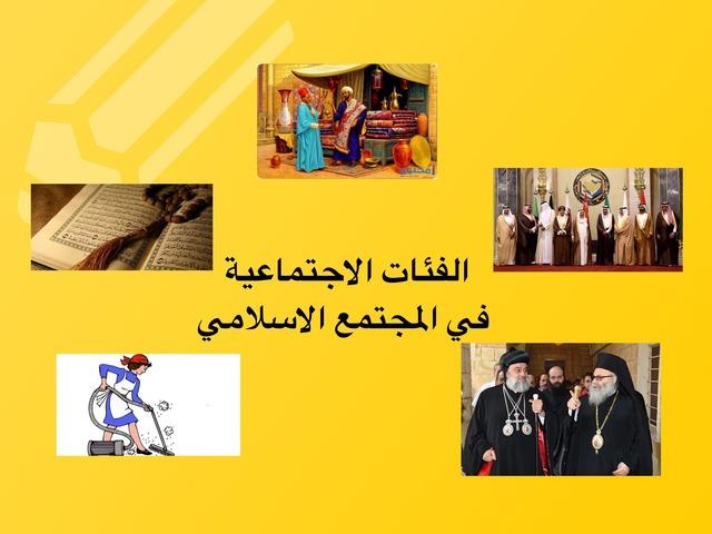فئات الاجتماعية للمجتمع الاسلامي  by Nora Alhajri