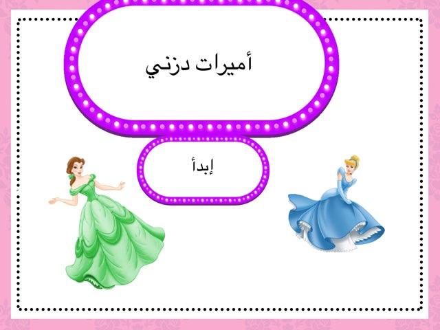 أميرات دزني by Joud Alharbi