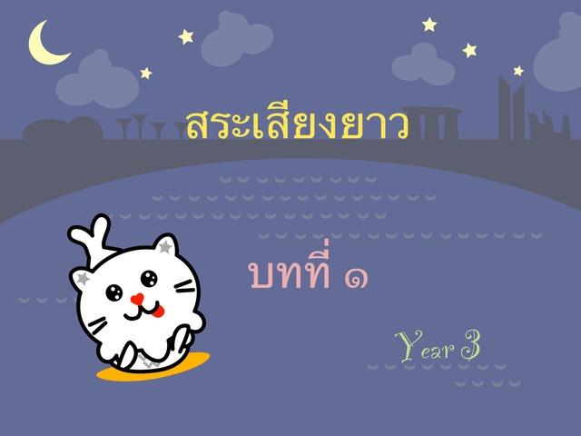 สระอา y301 by Noyneung Pin