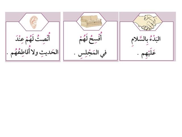 احترم الكبير by علياء الدوسري
