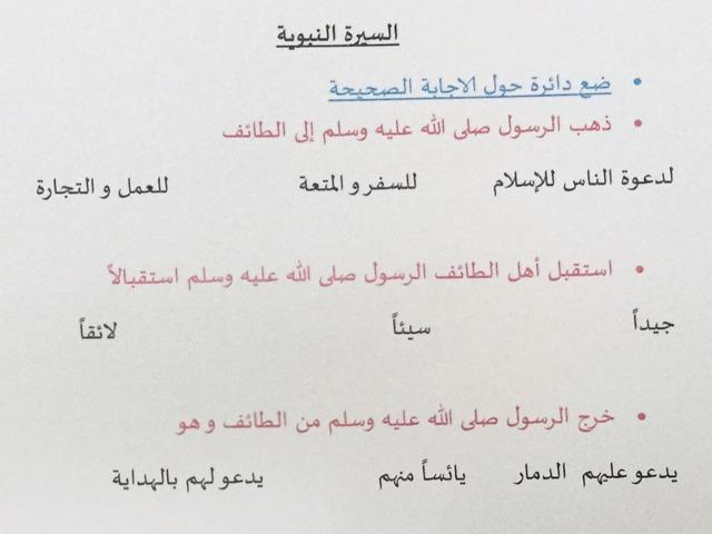 اختبار صف خامس by Esmat Ali
