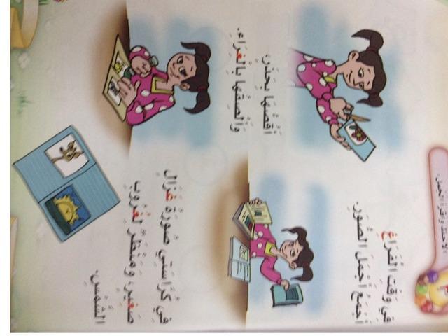 حرف غ by أم صالح العمري