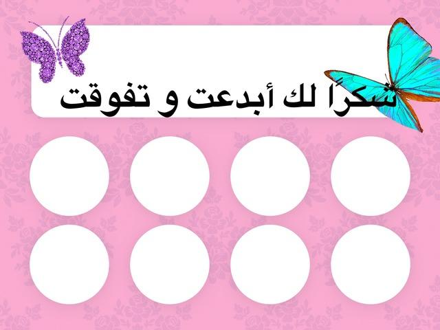 تقدير by ام خالد عزيز