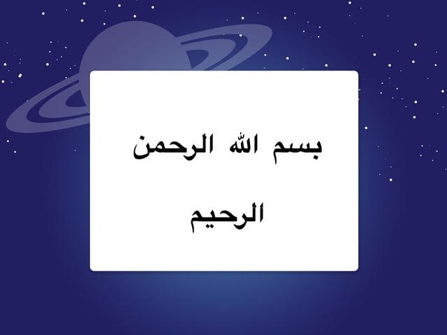 هديه(صلى الله عليه وسلم) في تعامله مع خدمه by ليان الشبلي