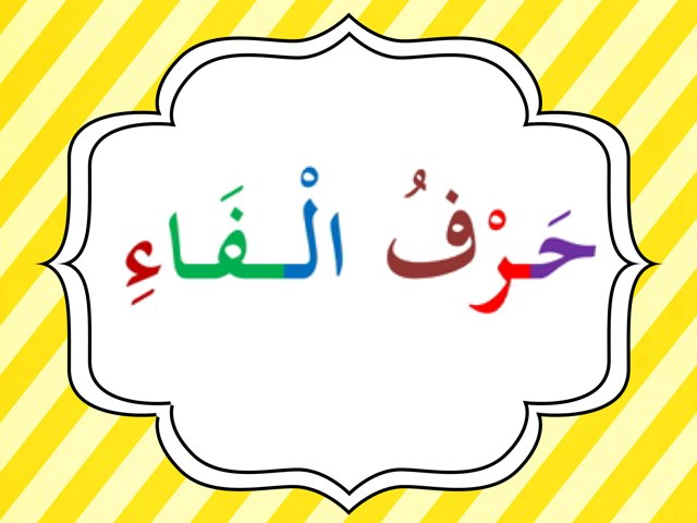 حرف الفاء by تحرير العنزي