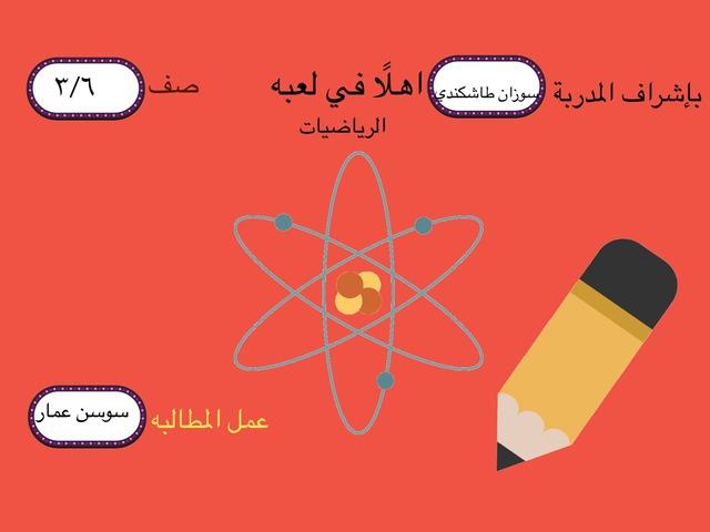 رياضيات by Sawsan Tulimat