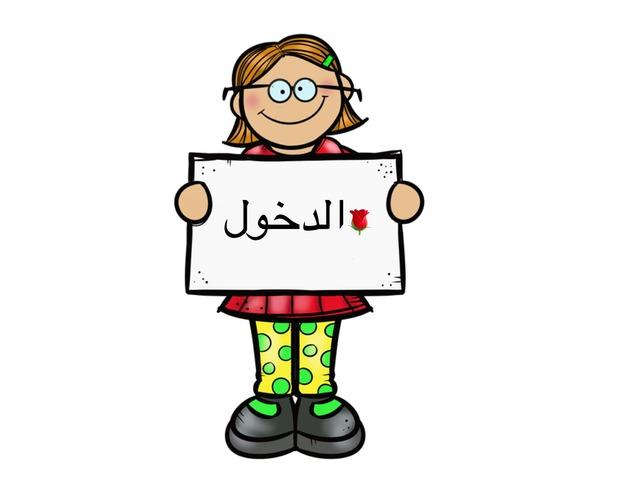 دوره by زينب السلمي