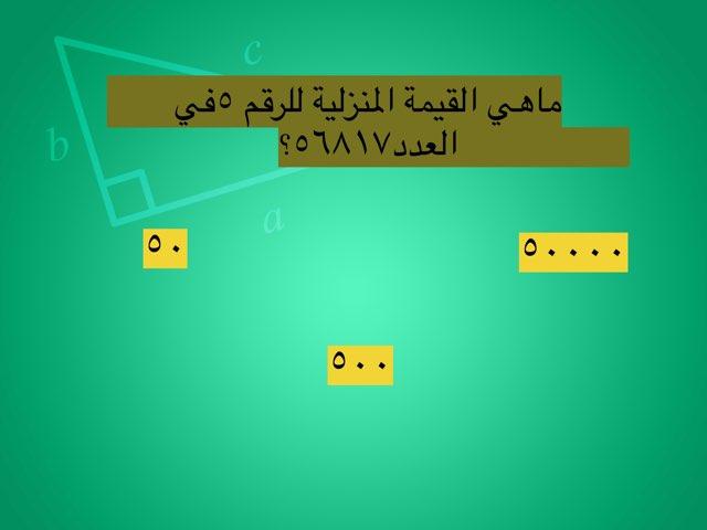 لعبة 18 by Gogo Salm