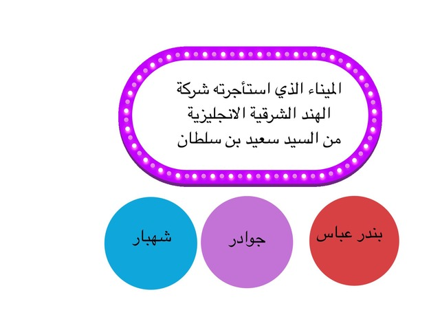 عمان وشرقي افريقيا  by sindrella123 Ahmed