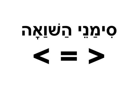 סימני השוואה by Talia Menahem