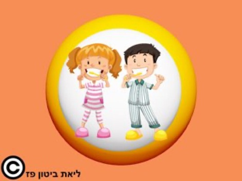 ניקיון 2 עברית by Liat Bitton-paz