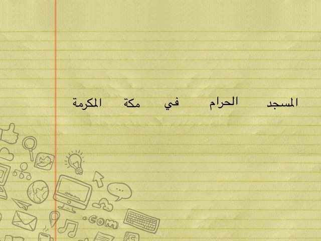 Game 20 by عبدالله محمد