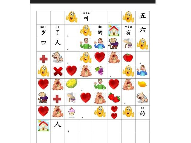 游戏 69 by Suwen He