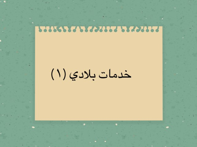 لعبة 72 by Ashwaq Alazmi