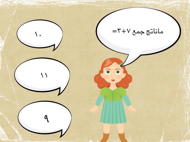 ناتج جمع  by Soso Saad