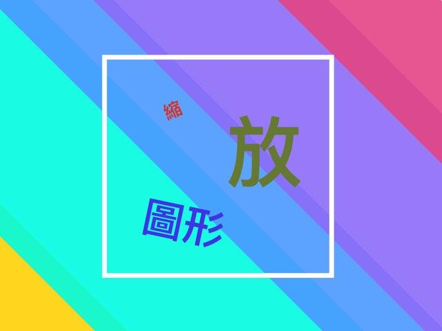 縮放圖形 by 雅玲 黃