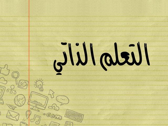 التعلم الذاتي by Basmah Al-Zabin