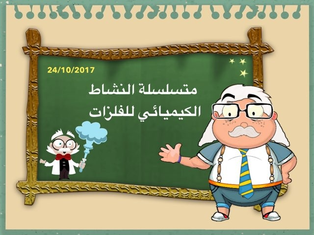 Game 70 by Essam Essam