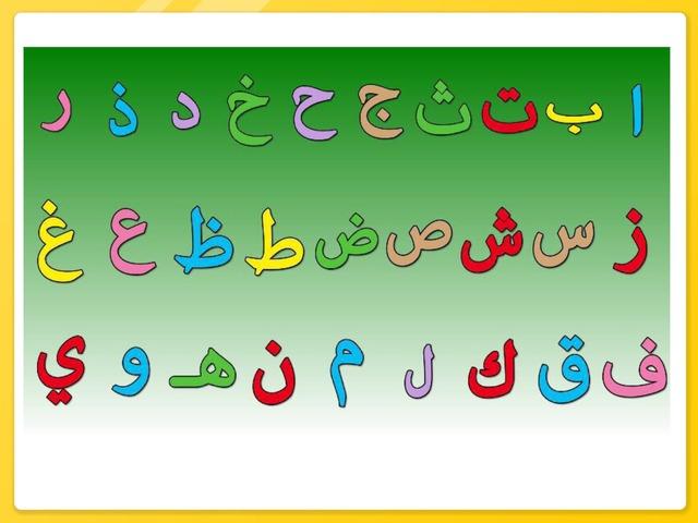 نتعلم سَوِيًّا الأحرف by Nagham Ne'er