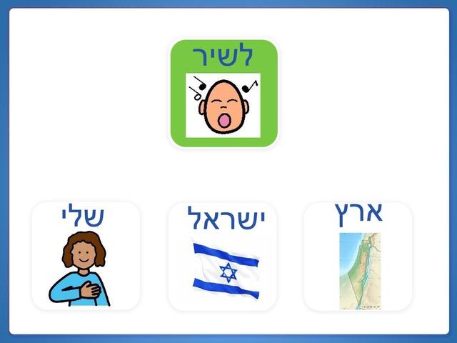 ארץ ישראל שלי by עדי שיליאן שקלים