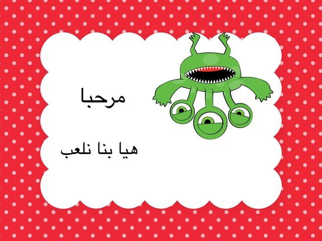 الاشكال الهندسية by Afnan Altlhi