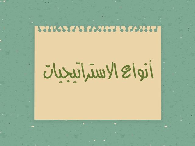 ادارة الصف by Basmah Al-Zabin