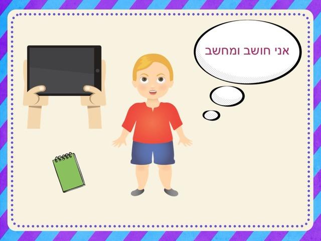 פיצוח שאלה חשבונית by הדר לוי