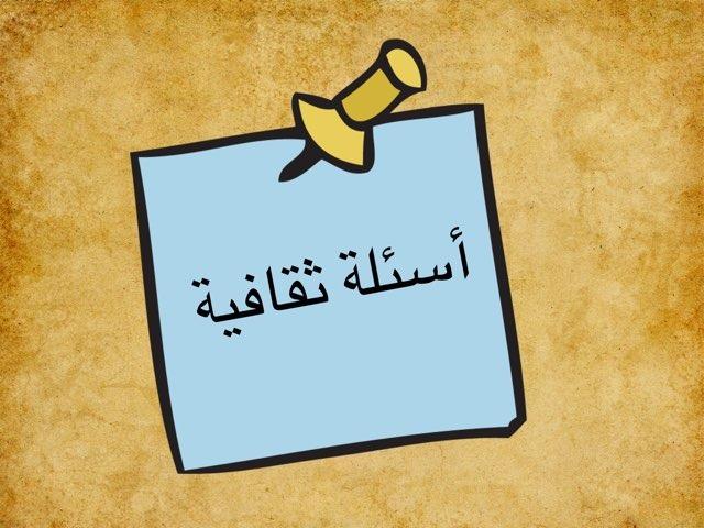 أسئلة ثقافية by Soaad Mohana