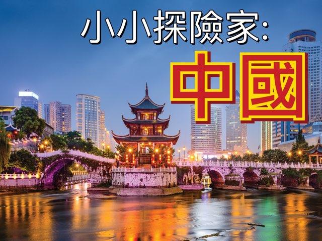 小小探險家:中國 by Young Geographic