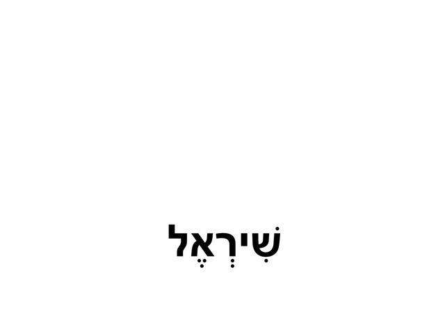 שיראל by Moran Dahan