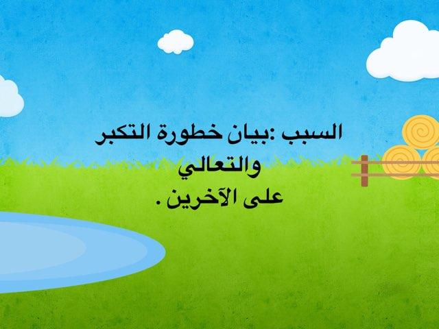 لعبة 178 by براءة محمد الامير الامير
